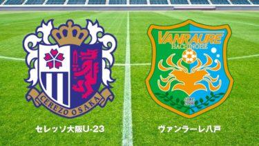 2020 J3 第34節 <br>セレッソ大阪U-23 vs ヴァンラーレ八戸