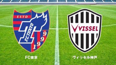 2020 J1 第34節 <br>FC東京 vs ヴィッセル神戸