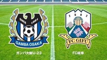 2020 J3 第34節 <br>ガンバ大阪U-23 vs FC岐阜