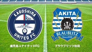 2020 J3 第34節 <br>鹿児島ユナイテッドFC vs ブラウブリッツ秋田