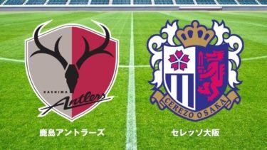 2020 J1 第34節 <br>鹿島アントラーズ vs セレッソ大阪
