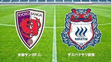 2020 J2 第42節 <br>京都サンガF.C. vs ザスパクサツ群馬