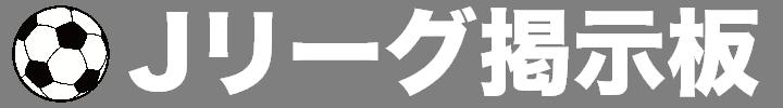 Jリーグ掲示板&J1・J2・J3速報
