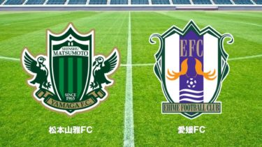 2020 J2 第42節 <br>松本山雅FC vs 愛媛FC
