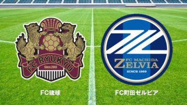 2020 J2 第42節 <br>FC琉球 vs FC町田ゼルビア
