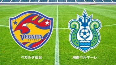 2020 J1 第34節 <br>ベガルタ仙台 vs 湘南ベルマーレ