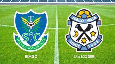 2020 J2 第42節 <br>栃木SC vs ジュビロ磐田